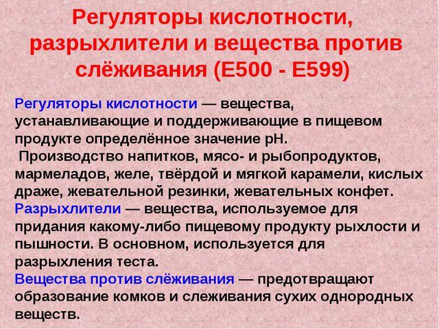 Регуляторы кислотности, разрыхлители и вещества против слёживания (E500 - E59...