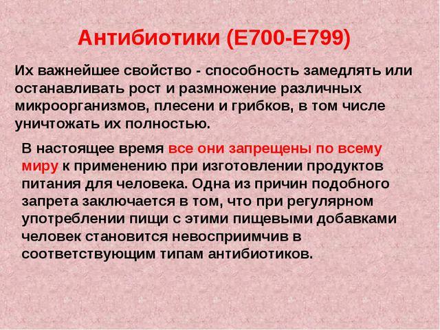 Антибиотики (Е700-Е799) Их важнейшее свойство - способность замедлять или ост...
