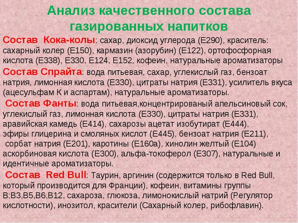Анализ качественного состава газированных напитков Состав Кока-колы: сахар, д...