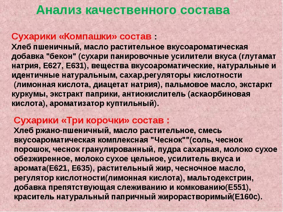 Анализ качественного состава Сухарики «Компашки» состав : Хлеб пшеничный, мас...