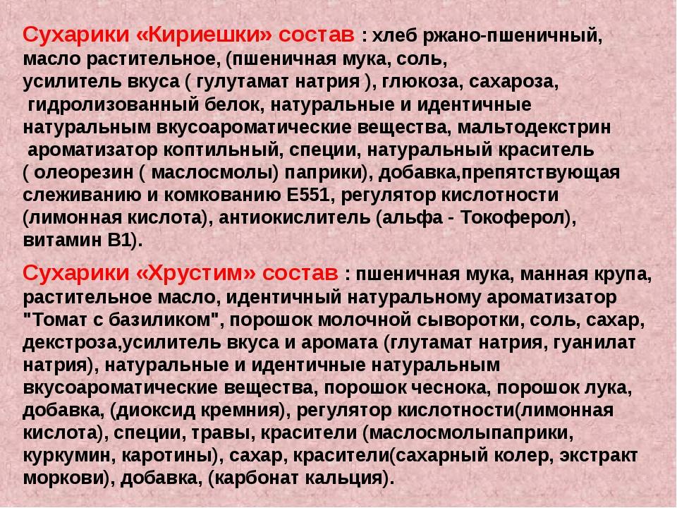 Сухарики «Кириешки» состав : хлеб ржано-пшеничный, масло растительное, (пшени...