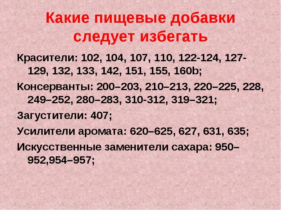 Какие пищевые добавки следует избегать Красители: 102, 104, 107, 110, 122-124...