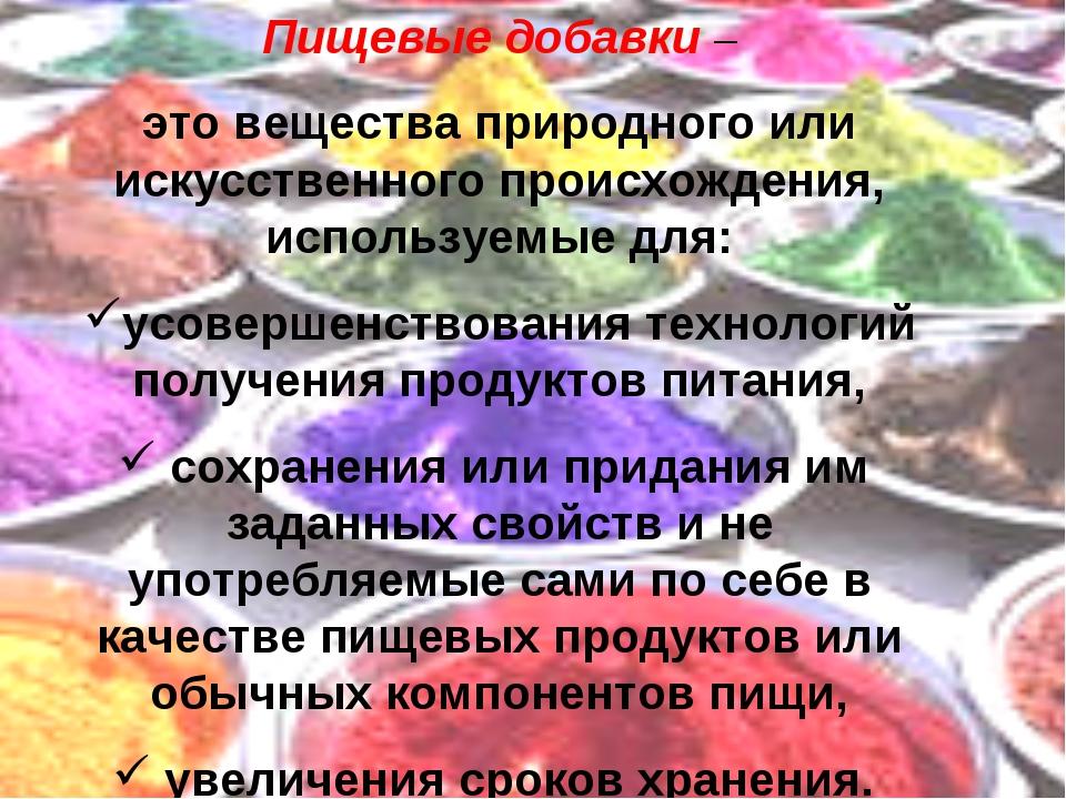 Пищевые добавки – это вещества природного или искусственного происхождения, и...