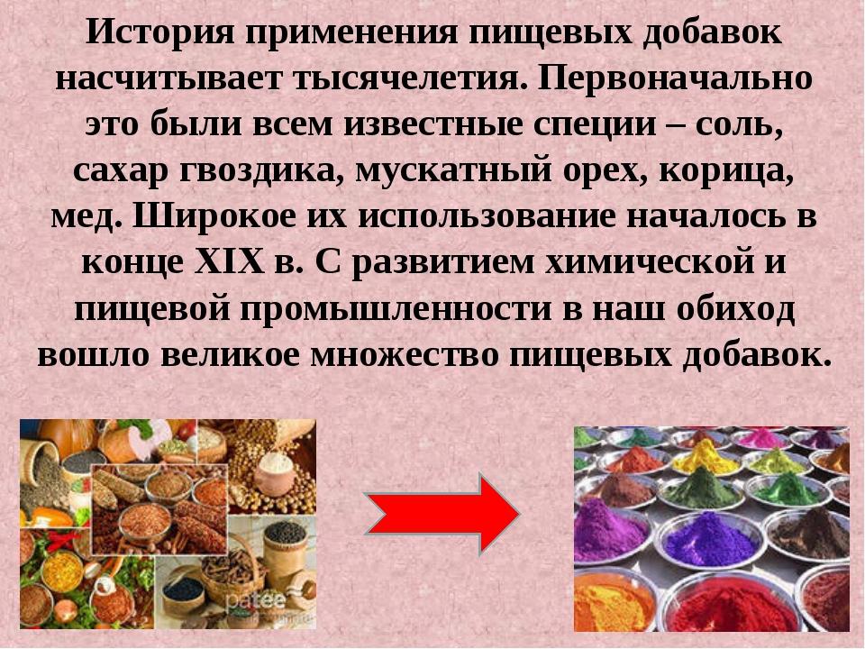 История применения пищевых добавок насчитывает тысячелетия. Первоначально это...