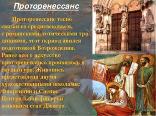 Проторенессанс Проторенессанс тесно связан со средневековьем, сроманскими,г