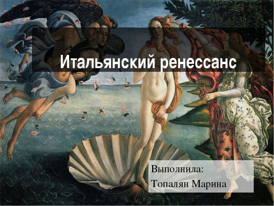Итальянский ренессанс Выполнила: Топалян Марина