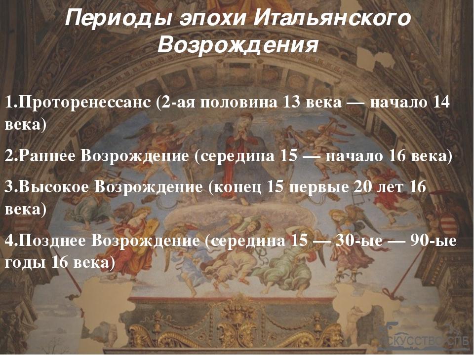 Периоды эпохи Итальянского Возрождения 1.Проторенессанс (2-ая половина 13 век...