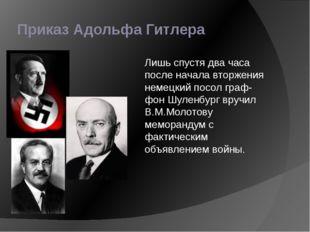Приказ Адольфа Гитлера Лишь спустя два часа после начала вторжения немецкий п