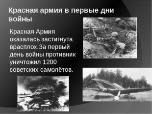Красная армия в первые дни войны Красная Армия оказалась застигнута врасплох.