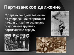 Партизанское движение С первых же дней войны на оккупированной территории нач
