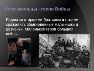 Комсомольцы - герои Войны Рядом со старшими братьями и отцами сражались обыкн