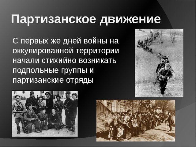 Партизанское движение С первых же дней войны на оккупированной территории нач...