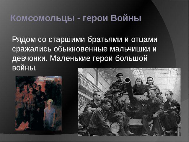 Комсомольцы - герои Войны Рядом со старшими братьями и отцами сражались обыкн...