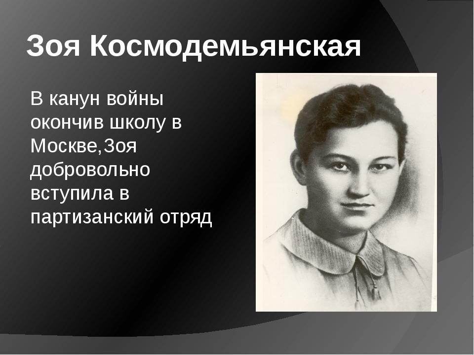Зоя Космодемьянская В канун войны окончив школу в Москве,Зоя добровольно всту...