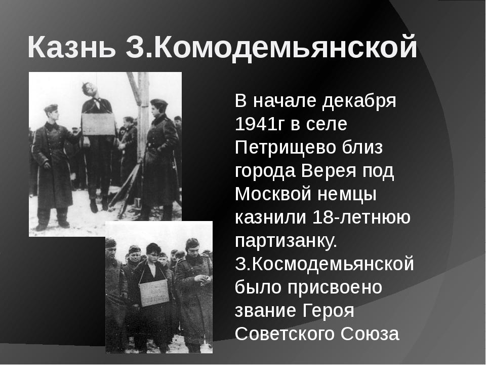 Казнь З.Комодемьянской В начале декабря 1941г в селе Петрищево близ города Ве...