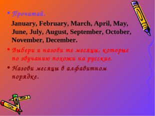 Прочитай. January, February, March, April, May, June, July, August, September