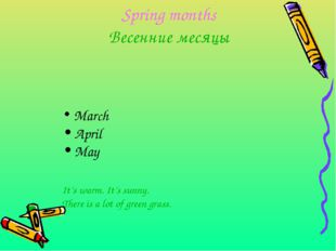 Spring months Весенние месяцы March April May It's warm. It's sunny. There is