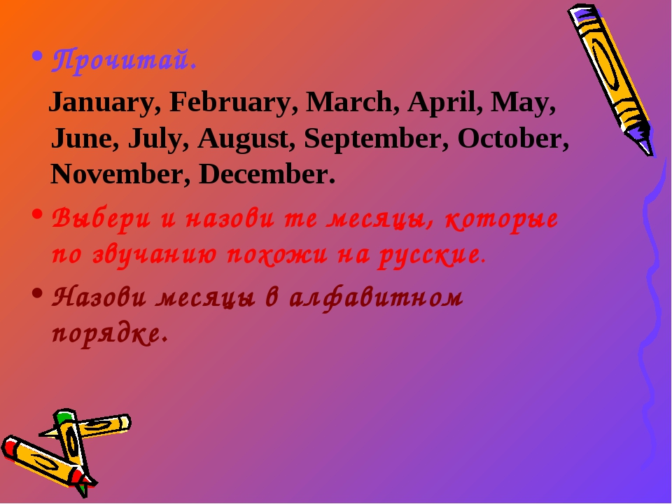 Прочитай. January, February, March, April, May, June, July, August, September...