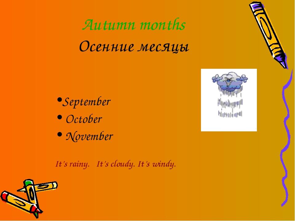 Autumn months Осенние месяцы September October November It's rainy. It's clou...