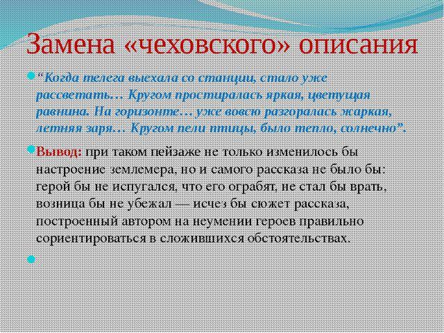 """Замена «чеховского» описания """"Когда телега выехала со станции, стало уже расс..."""