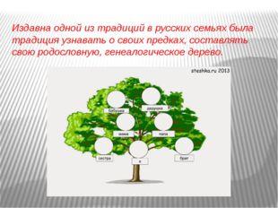 Издавна одной из традиций в русских семьях была традиция узнавать о своих пре
