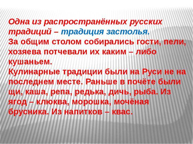 Одна из распространённых русских традиций – традиция застолья. За общим столо...