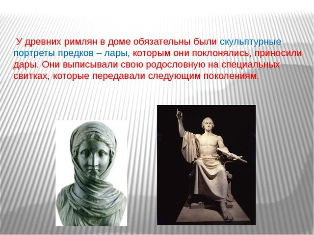 У древних римлян в доме обязательны были скульптурные портреты предков – лар...