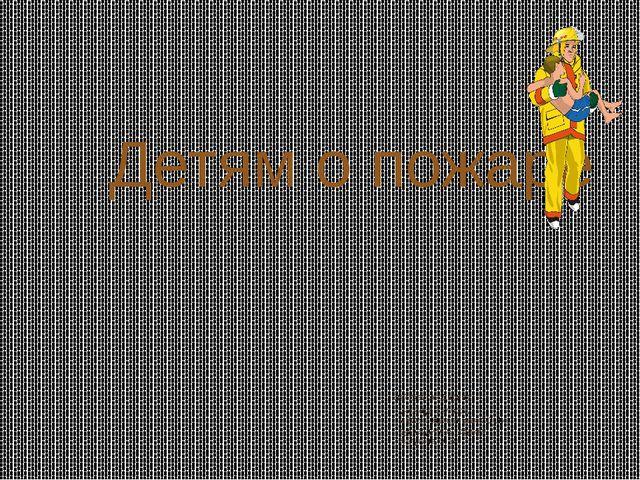 Детям о пожаре шайковская Дарина ученица 3 класса мБОУ « Назиевская СОШ» руко...