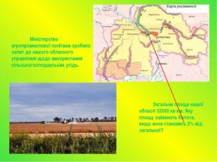 Міністерство агропромислової політики зробило запит до нашого обласного упра