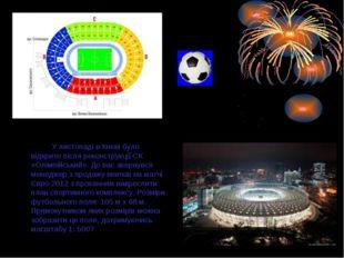 У листопаді в Києві було відкрито після реконструкції СК «Олімпійський». Д