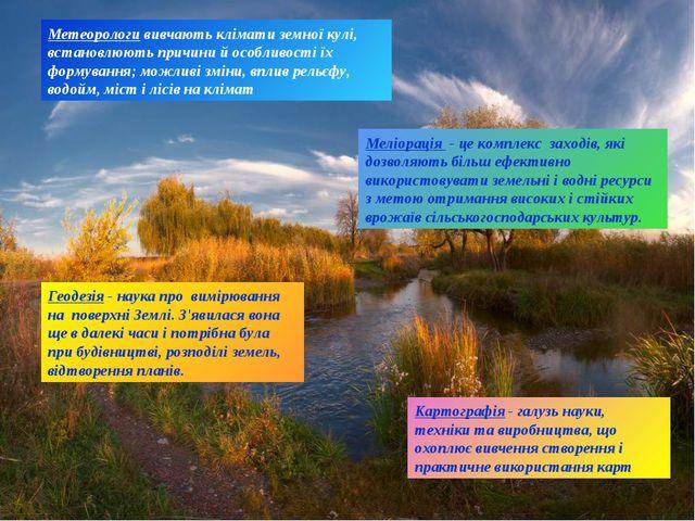 Метеорологи вивчають клімати земної кулі, встановлюють причини й особливості...