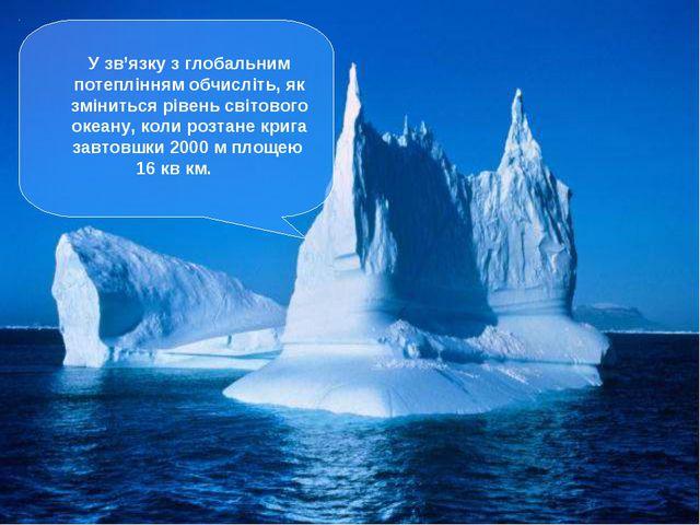 У зв'язку з глобальним потеплінням обчисліть, як зміниться рівень світового...