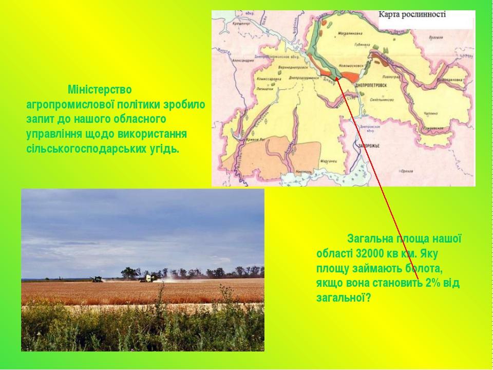 Міністерство агропромислової політики зробило запит до нашого обласного упра...