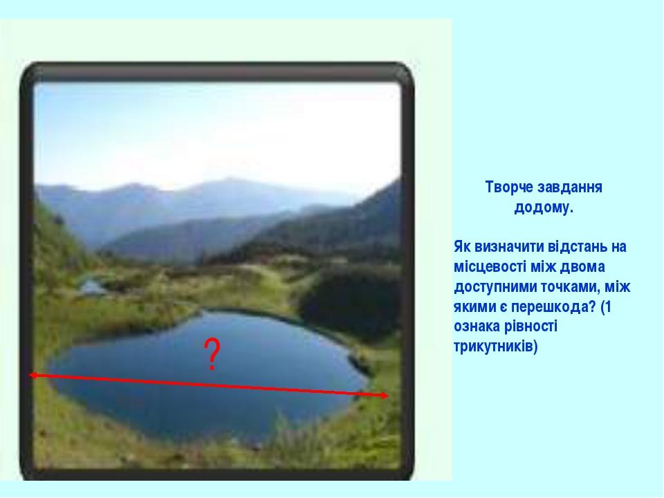 Творче завдання додому. Як визначити відстань на місцевості між двома доступн...