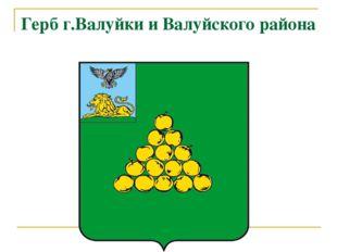 Герб г.Валуйки и Валуйского района