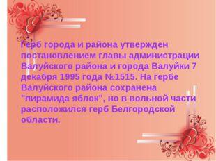 Герб города и района утвержден постановлением главы администрации Валуйского