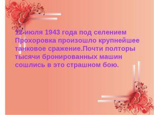 12 июля 1943 года под селением Прохоровка произошло крупнейшее танковое сраж