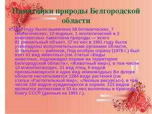 Памятники природы Белгородской области К 1991 году быловыявлено 59 ботаничес