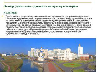 Белгородчина имеет давнюю и интересную историю культуры Здесь жили и творили