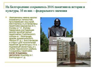 На Белгородчине сохранилось 2016 памятников истории и культуры, 35 из них – ф