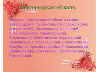Белгородская область В состав Белгородской области.входят:  Белгородский, Г