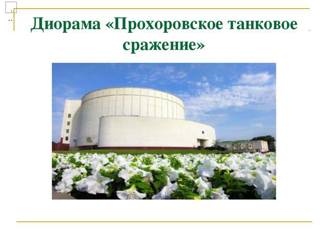 Диорама «Прохоровское танковое сражение»