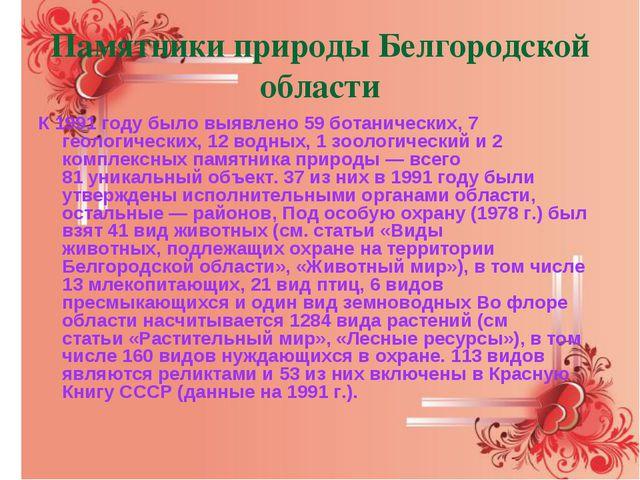Памятники природы Белгородской области К 1991 году быловыявлено 59 ботаничес...