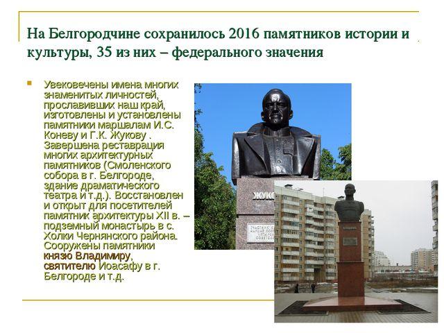 На Белгородчине сохранилось 2016 памятников истории и культуры, 35 из них – ф...