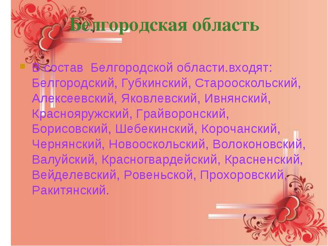 Белгородская область В состав Белгородской области.входят:  Белгородский, Г...