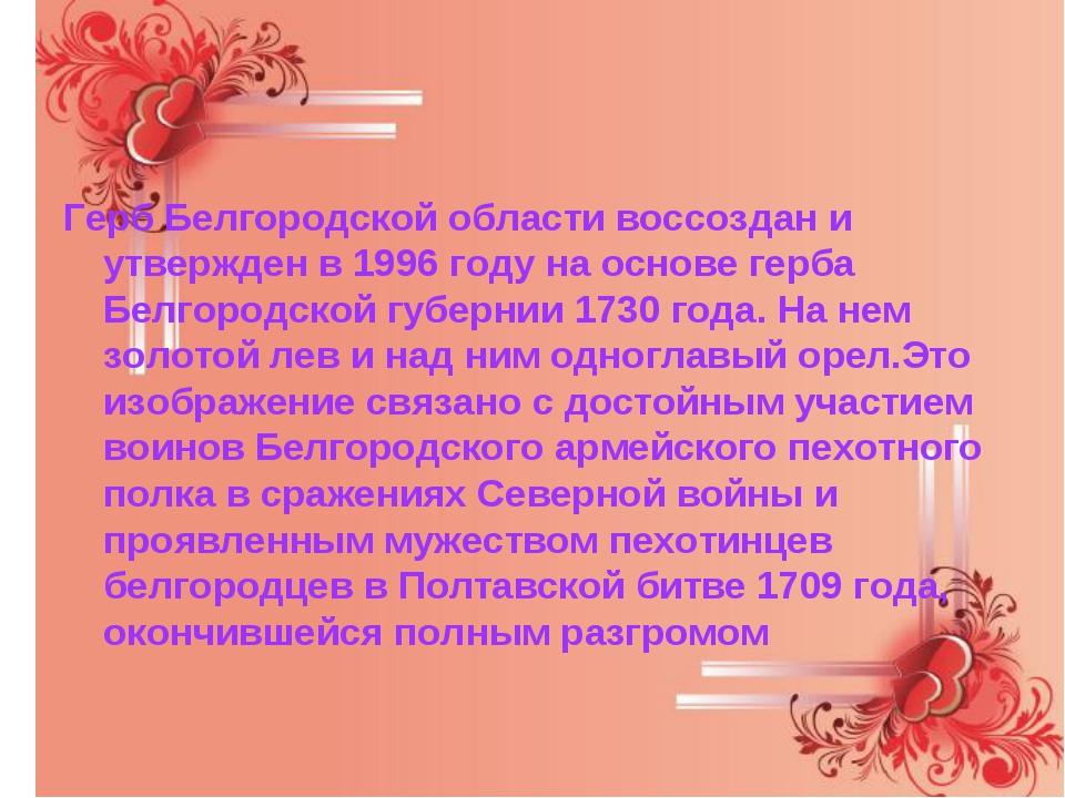 Герб Белгородской области воссоздан и утвержден в 1996 году на основе герба Б...