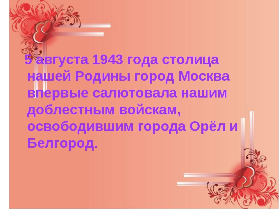 5 августа 1943 года столица нашей Родины город Москва впервые салютовала наш...