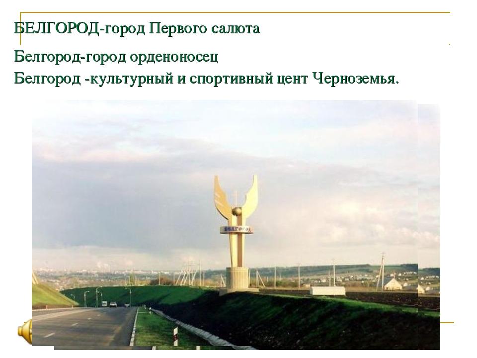 БЕЛГОРОД-город Первого салюта Белгород-город орденоносец Белгород -культурны...