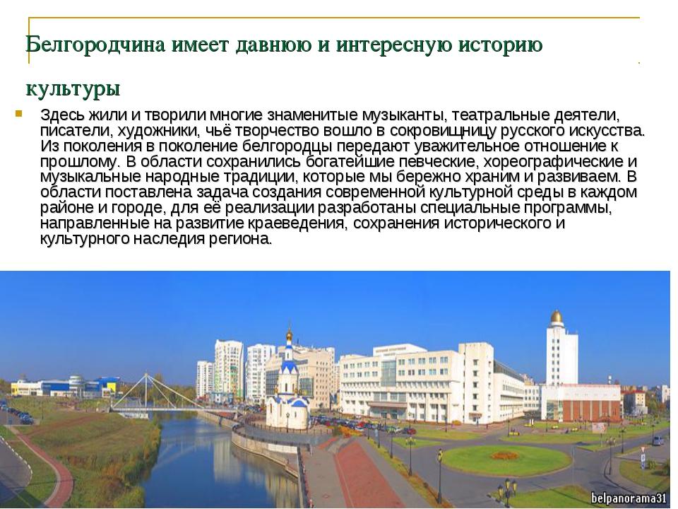 Белгородчина имеет давнюю и интересную историю культуры Здесь жили и творили...