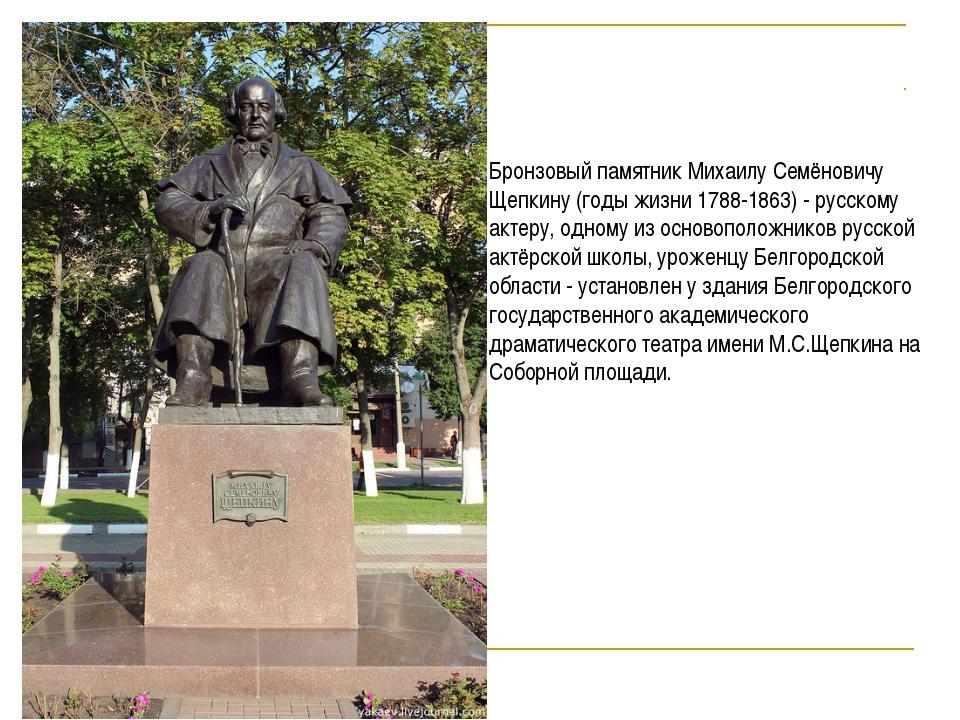 Бронзовый памятник Михаилу Семёновичу Щепкину (годы жизни 1788-1863) - русско...